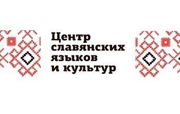Центр славянских языков и культур открывает набор на курсы сербского языка!