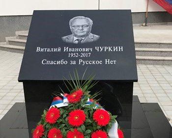 Об открытии памятной доски В.И. Чуркину в Восточном Сараево