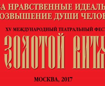 Представа «Млијеко» у продукцији Бањалучког студентског позоришта освојила је три награде у оквиру Међународног позоришног фестивала «Златни витез»