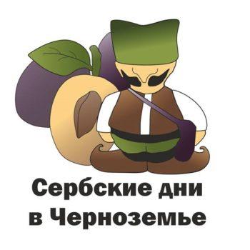 Сербские дни в Черноземье: ВИДЕО