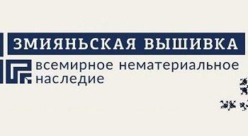 Змияньская вышивка из Музея Республики Сербской скоро в Москве