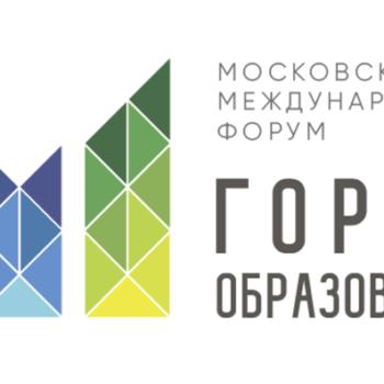 Представништво Бања Луке примило је учешће на Московском међународном форуму «Град образовања» и бориће се за награде «III Међународне олимпијаде метропола»