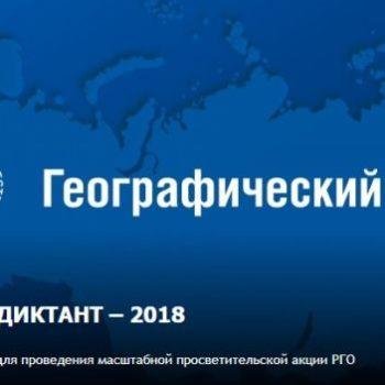 Географический диктант Русского географического общества в Баня-Луке