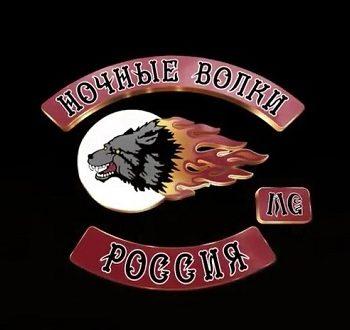 """""""Ноћни вукови"""" одали почаст жртвама НАТО агресије"""