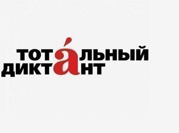 О проведении международной акции «Тотальный диктант» в г. Баня-Лука