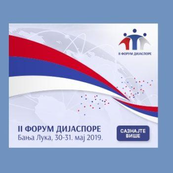 В Республике Сербской пройдет Второй форум диаспоры