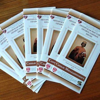 Авторская выставка православных икон Саньи Миладинович в Москве