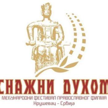 Любителей сербской культуры пригласили на международный фестиваль православного кино