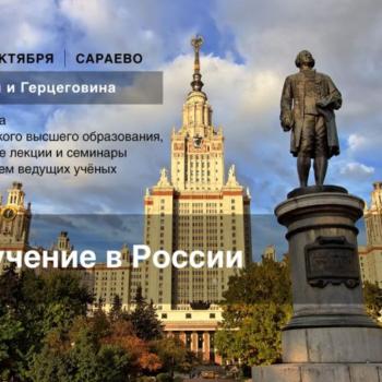 """""""Российское образование – для всех!"""""""