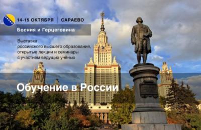 «Rusko obrazovanje je za sve!»