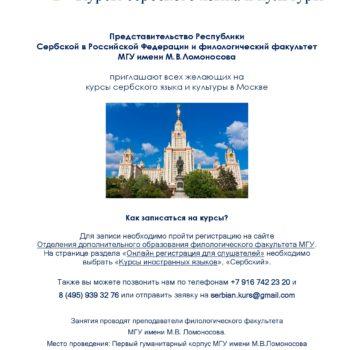 Открыт набор на курсы сербского языка на 2019/2020 учебный год