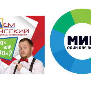 Представительство Республики Сербской в Российской Федерации приглашает принять участие в телевикторине «Знаем русский!»