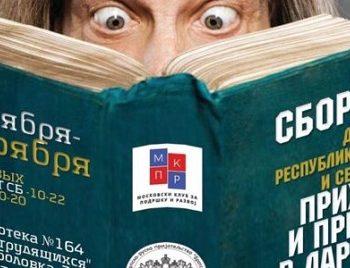 У МОСКВИ ОРГАНИЗОВАНО ПРИКУПЉАЊЕ КЊИГА ЗА ШКОЛЕ И ЦЕНТРЕ РУСКОГ ЈЕЗИКА У СРБИЈИ И РЕПУБЛИЦИ СРПСКОJ