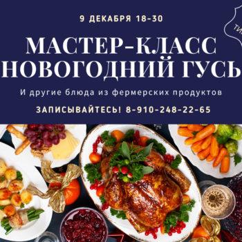Воронежцев приглашают на гастрономический мастер-класс «Новогодний гусь»