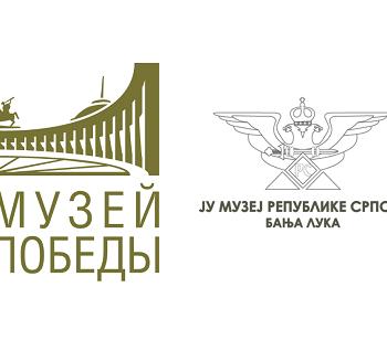 Достигнуто соглашение о сотрудничестве Музея Победы и Музея Республики Сербской