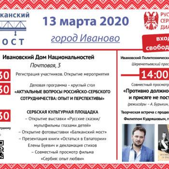 Форум «Балкански мост. Иваново 2020» ће одржан 13 марта