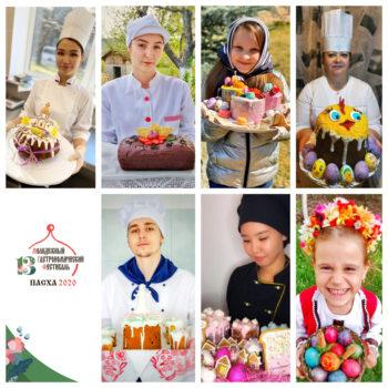 Международный молодежный гастрономический фестиваль «Возрождаем традиции. Пасха» завершён