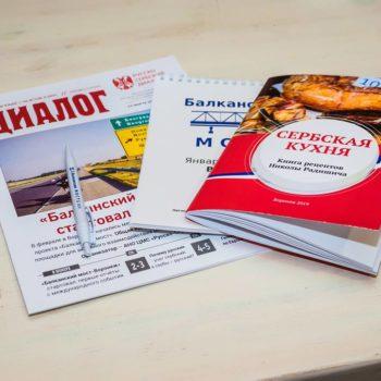 Молим подржите нови броj штампаног издања новине «Диалог»!