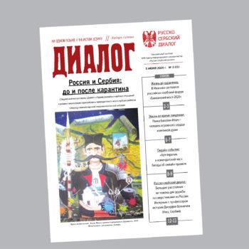 Вышел в свет новый номер газеты «Диалог»