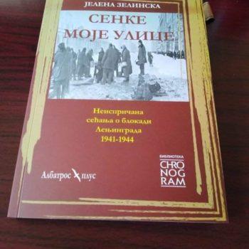 В Сербии впервые прочтут документальную книгу о блокаде Ленинграда