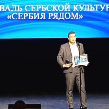 Фестиваль «Сербия рядом» – лауреат премии «Гражданская инициатива»