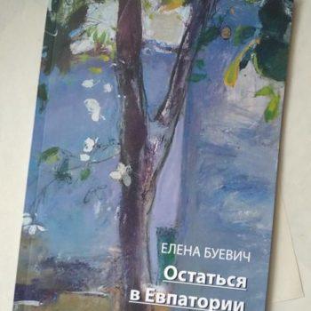 Книга «Остаться в Евпатории» – лауреат литературной премии имени Фазиля Искандера