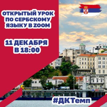 В рамках онлайн-мероприятий Сербского Клуба состоится уникальный открытый урок по сербскому языку