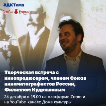 Приглашаем на творческую встречу с Филиппом Кудяшовым