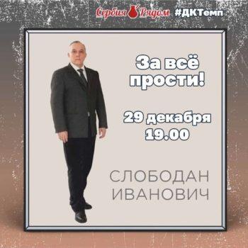 Приглашаем на творческую встречу со Слободаном Ивановичем