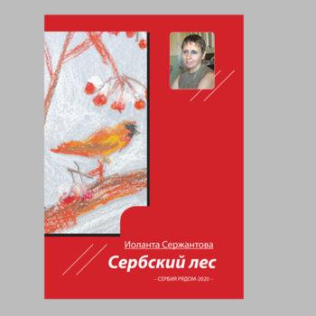 Книга Иоланты Сержантовой «Сербский лес» выйдет в рамках издательского проекта Центра «Русско-Сербский Диалог»