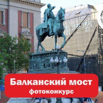 """Објављен је фото-конкурс ,,Балкански мост 2021"""""""