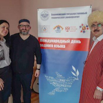 В Воронеже состоялось мероприятие «Язык – живая душа народа»