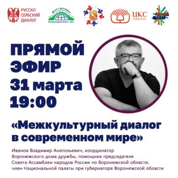 Онлайн-встреча с Владимиром Ивановым