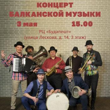 В Москве состоится концерт балканской музыки