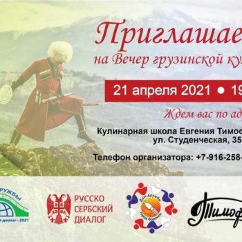 Воронежцы побывали на гастрономическом мастер-классе грузинской кухни