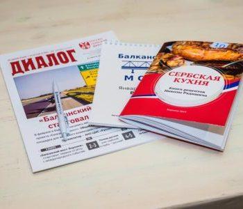 Поможем выпустить летний печатный номер газеты «Диалог»!