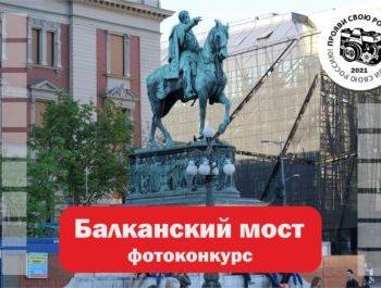 Фотоконкурс «Балканский мост–2021» завершен