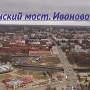 В Иваново состоится фестиваль-форум «Балканский мост. Иваново-2022»