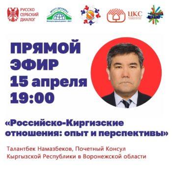 Онлайн-встреча с Талантбеком Намазбековым