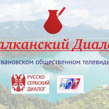 24 мая запускается проект «Балканский мост на Ивановском общественном телевидении»