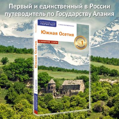 «Южная Осетия» в серии «ПОЛИГЛОТ-РУССКИЙ ГИД»