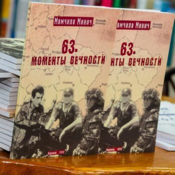 Издательскому проекту «Русско-Сербского Диалога» требуется поддержка