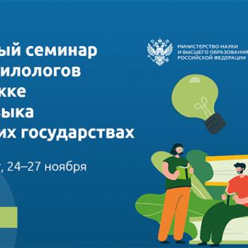 Стартовал отбор участников Молодежного семинара русистов-филологов по поддержке русского языка в балканских государствах