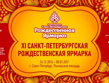 Республика Сербская на Рождественской ярмарке в Санкт-Петербурге