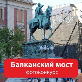 Объявлен конкурс фотографий «Балканский мост — 2020»