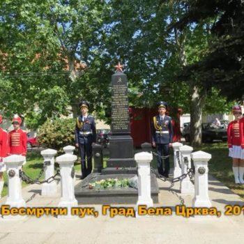 Бессмертный полк: виртуальный мост между Россией и Сербией