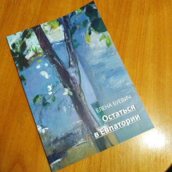 Книга «Остаться в Евпатории» – в коротком списке международной премии имени Фазиля Искандера