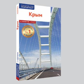 Вышел в свет путеводитель «Крым»