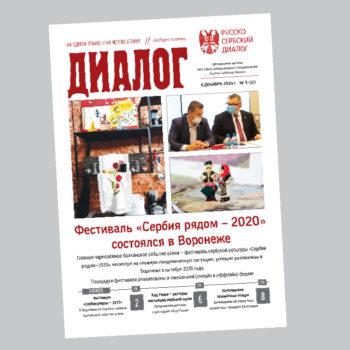 Вышел в свет новый номер газеты «Диалог» – № 3 (12)