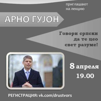 Онлайн-лекция Арно Гуйона «Говори српски да те цео свет разуме!»
